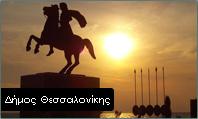 Culture Thessaloniki